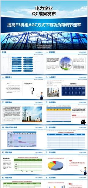 电力企业QC成果发布PPT实战模板