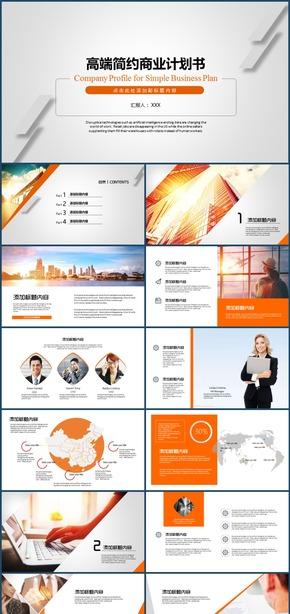 2018商务创业融资计划书工作计划总结企业文化介绍模板