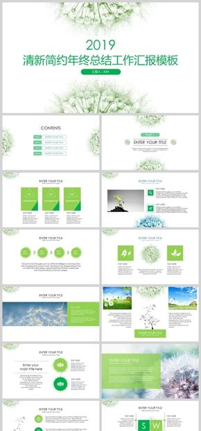 绿色创意清新商务工作年终总结报告动态模板