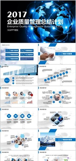 2017企业质量管理总结计划PPT模板