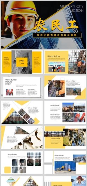 城市农民工城市建设者工作汇报画册展示动态模板