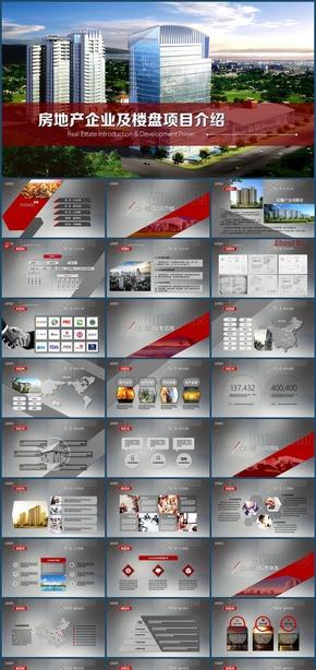 高端房地产物业楼盘项目介绍品牌宣传推广PPT模板