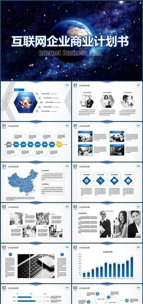 高端互联网科技招商融资创业路演项目商业计划书PPT模板