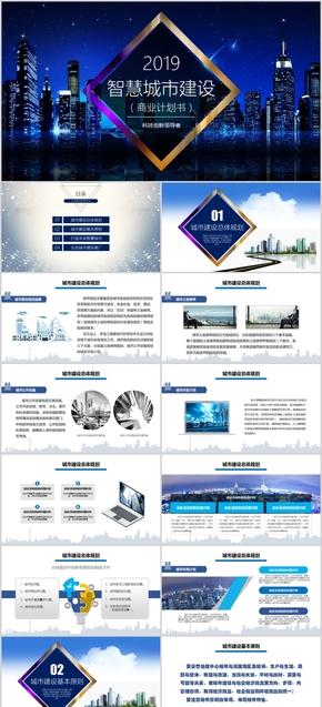 蓝色简约智慧城市发展与建设商业计划书动态模板