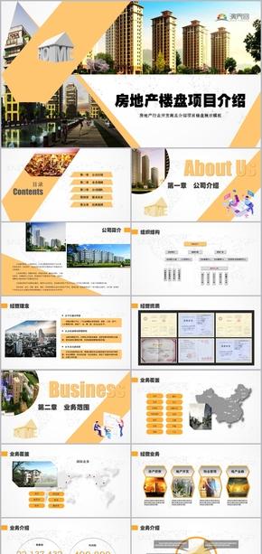 简约大气房地产品牌宣传路演商务PPT模板