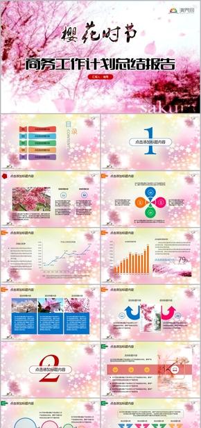 樱花时节商务工作计划总结汇报PPT模板