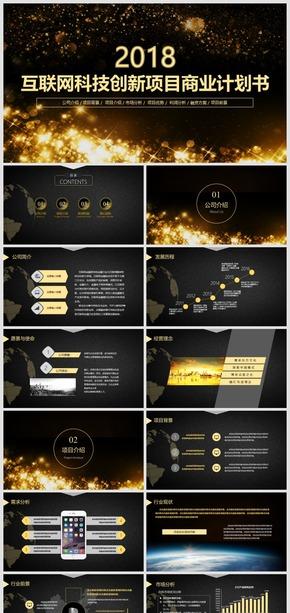 互联网科技创新项目商业计划书模板