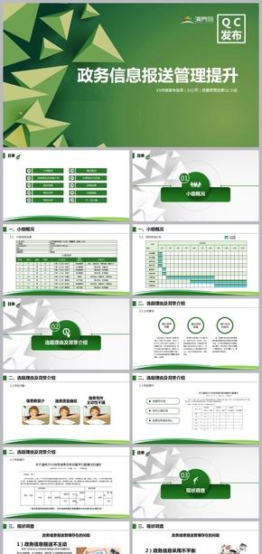 企業政務信息報送提升管理QC發布