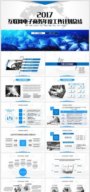 互联网电子商务年度运营工作计划总结报告PPT模板