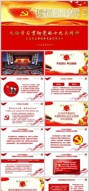 读懂新时代!基层党支部学习贯彻党的十九大精神报告