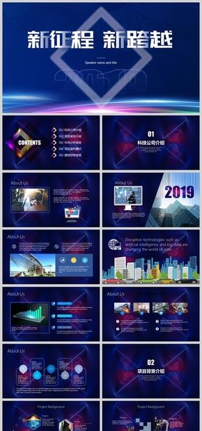 新征程新跨越年终报告工作总结计划模板