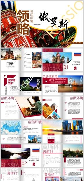 领略异国风情之旅游指南异国介绍-俄罗斯