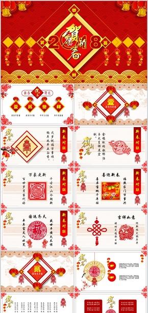 2018喜迎新春吉祥如意过大年新春祝福贺礼贺卡展示PPT模板