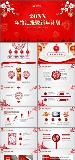 紅色精美年終總結暨工作計劃報告模板