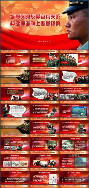 消防官兵演讲课件《培育文明有爱官兵关系》PPT模板