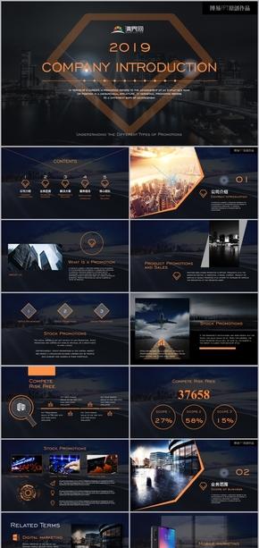 2019橙色欧美风简约大气公司介绍品牌宣传报告模板
