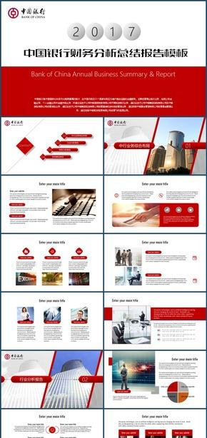 2018中国银行年中总结报告模板