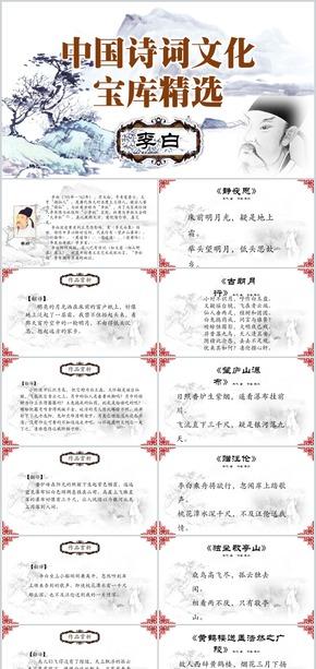 中国诗词大汇系列-2-李白