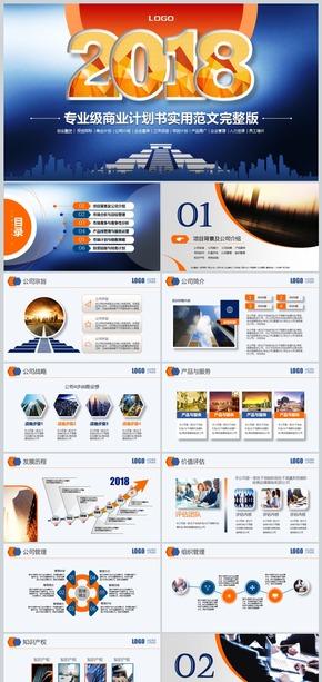2018互联网通用商务报告商业计划书范本