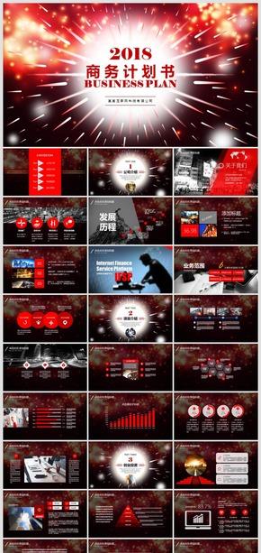 2018红色炫酷企业介绍商业计划书工作计划总结汇报模板