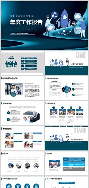 互联网创新科技商业计划书动态模板
