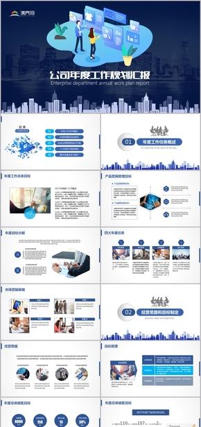藍色大氣公司年度工作規劃匯報PPT模板