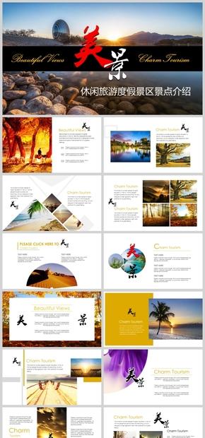 旅游景区美景独秀休闲旅游景区介绍PPT模板