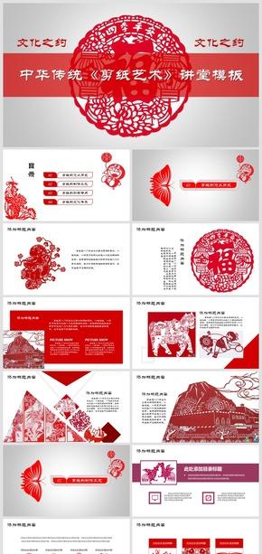 2018文化之约-中华传统《剪纸艺术》讲堂模板