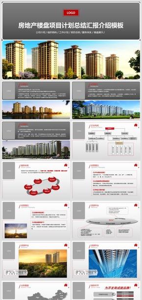 2018高端简约房地产楼盘楼宇项目计划总结汇报模板