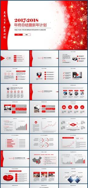 灰红风简约商务工作计划总结报告PPT模板