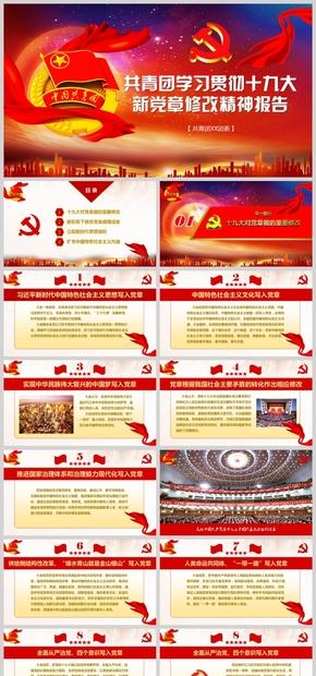 共青团团委团员学习贯彻党的十九大精神心得体会模板
