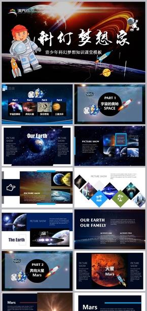 科幻夢想宇宙空間暢想主題工作計劃總結報告