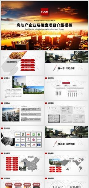 高端简约房地产企业品牌宣传路演商务模板