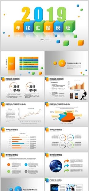 彩色立体商务总结年终汇报模板