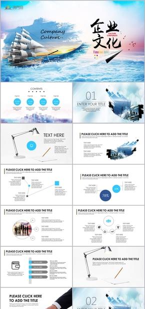 時尚簡約創意企業文化團隊建設畫冊模板