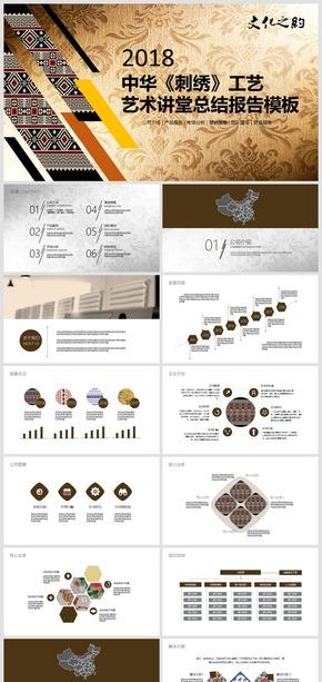 2018文化之约-中华《刺绣工艺》艺术讲堂总结报告模板