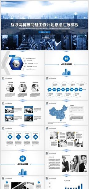 高端互联网科技商务工作计划总结汇报模板