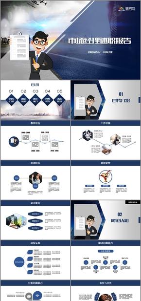 藍色簡約市場經理個人述職報告工作總結規劃模板