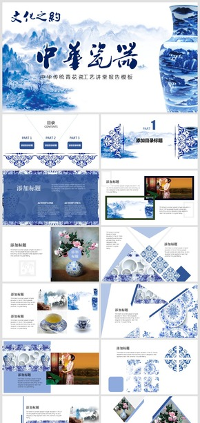 2018文化之约-中华《瓷器》文化讲堂模板