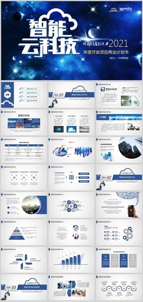 智能云科技发展规划商务计划书PPT模板