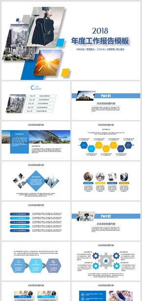 2018半年度商务工作总结报告动态PPT模板