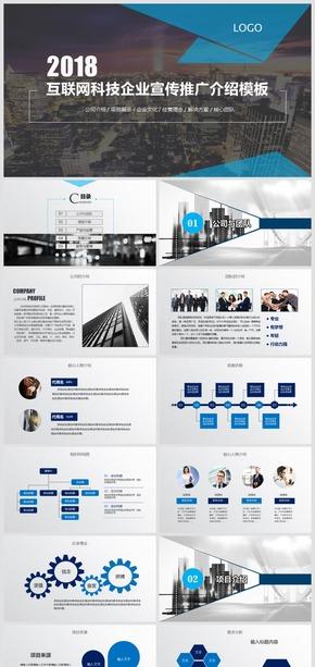 2018互联网科技工作总结计划报告动态PPT模板