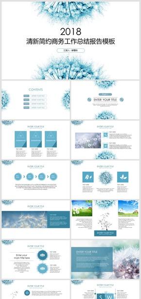 2018蓝色创意清新商务工作总结报告动态模板