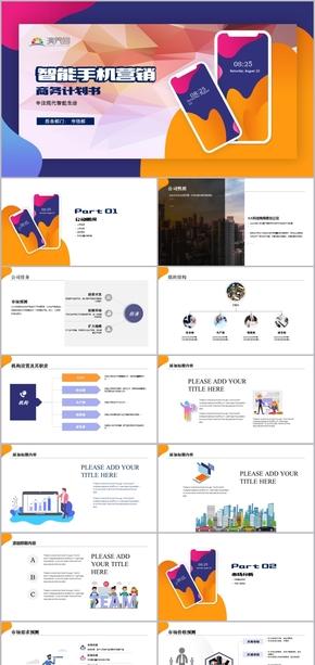 2019智能手机营销活动商业计划书