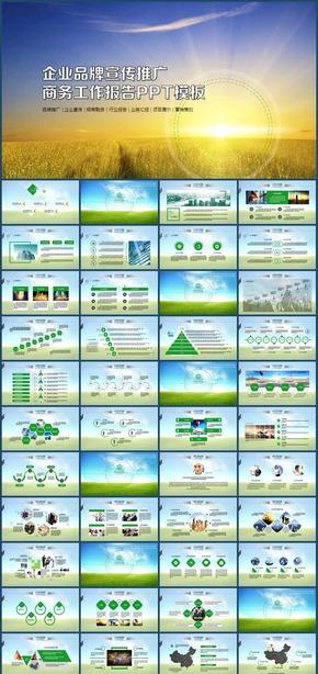 绿色环保企业宣传推广商务工作报告PPT模板
