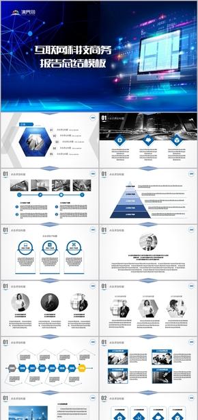 蓝色简约高端互联网科技商务报告总结模板