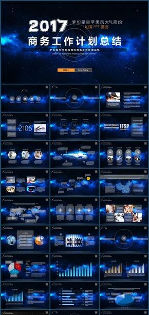 梦幻星空简约苹果风商务工作计划总结PPT模板