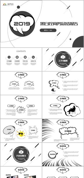 2019黑白控创意手绘商务总结工作汇报模板