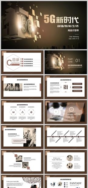 5G新时代创造智能生活商业计划书模板