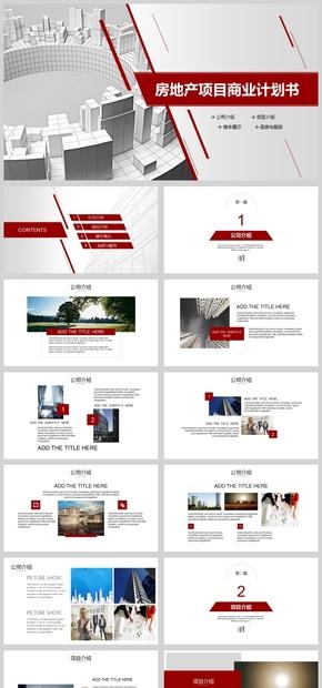 高端简约大气房地产商务计划书工作总结项目汇报模板
